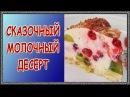 Как вкусно и просто приготовить фруктово-ягодное молочное желе!