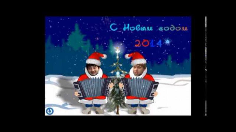 Новогодние частушки - С Новым годом!