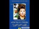 Артистка из Грибова (1988)
