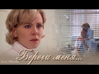 Марина и Олег. Склифосовский. Береги меня...