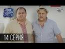 Однажды под Полтавой / Одного разу під Полтавою - 2 сезон, 14 серия Молодежная комедия