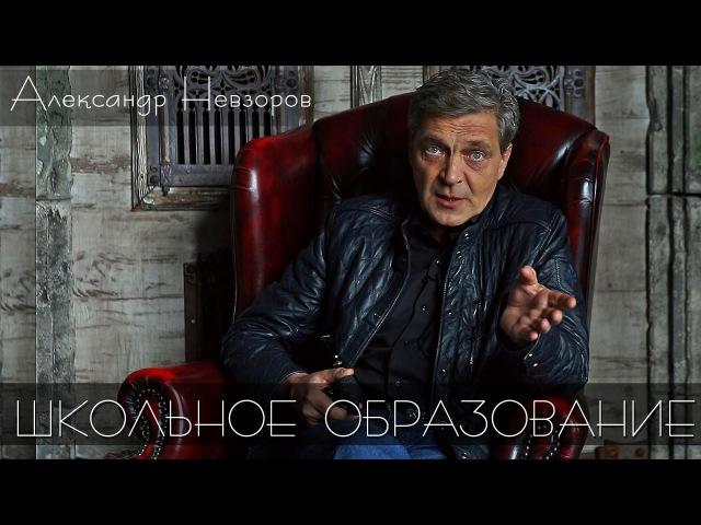 ВЕРСИЯ НЕВЗОРОВА Александр Невзоров ШКОЛЬНОЕ ОБРАЗОВАНИЕ