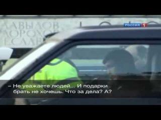 Неприкасаемые на российских дорогах