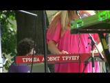 Гриша Любит Грушу - Навигатор - Stereoleto 2015