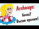 Archeage 1.8: бочка? Вызов принят! )