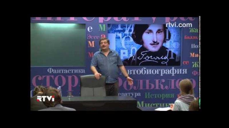 Открытый урок с Дмитрием Быковым Мертвые души В поисках II тома
