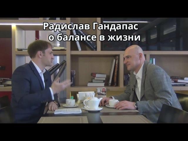 Владислав Челпаченко и Радислав Гандапас о колесе жизни