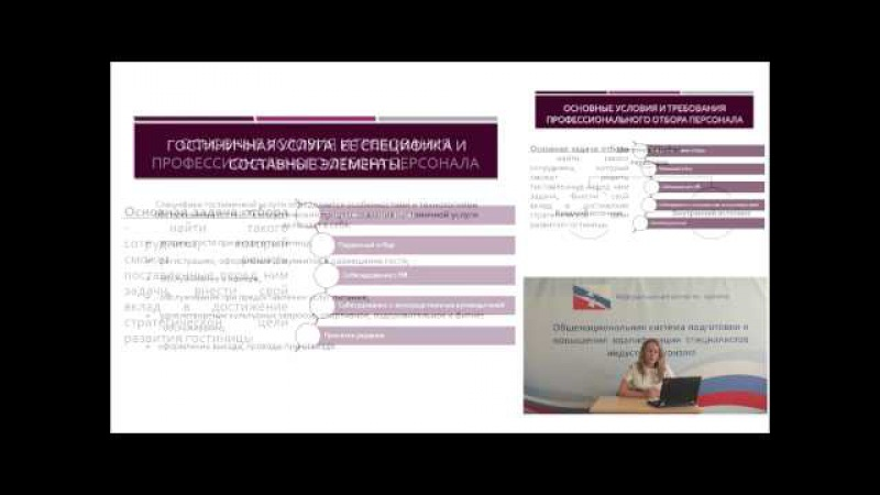 2 Стандарты и технологии обслуживания гостей в средствах размещения Кисточкина А Н Тема 4 Персонал