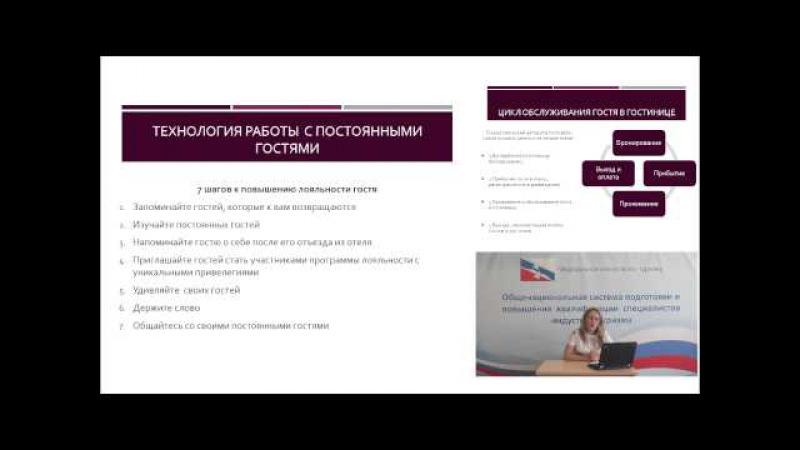 1 Стандарты и технологии обслуживания Кисточкина А Н Тема 3 Основы производственно технологической