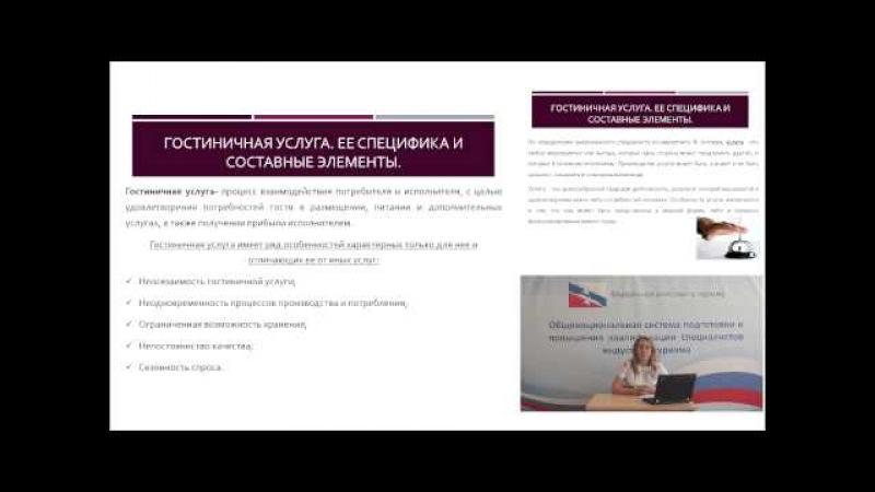 Стандарты и технологии обслуживания гостей в средствах размещения Кисточкина А Н Тема 1 Характер