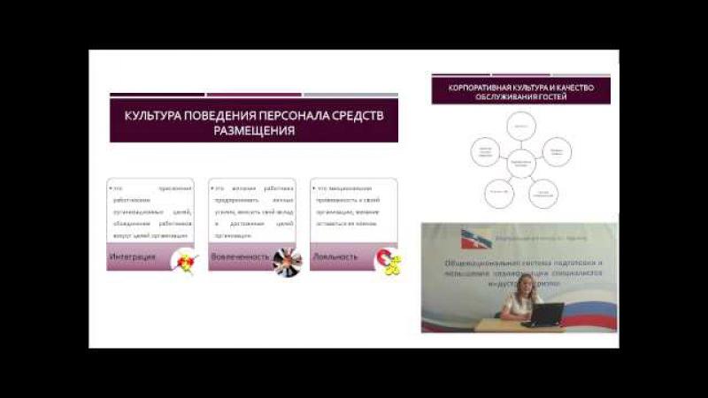 2 Стандарты и технологии обслуживания гостей в средствах размещения Кисточкина А Н Тема 5 Культура