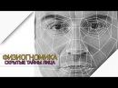 Передача - Физиогномика. Чтение информации по лицу.