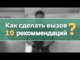 Артем Нестеренко | Как сделать Вызов самому себе