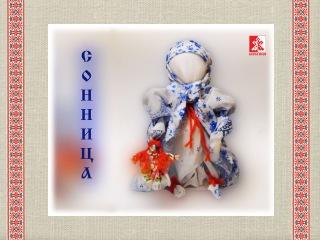 Народная кукла. Мастер-класс кукла для сна СОННИЦА. Кукла из платка.