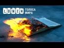 Lumen Голоса мира официальный видеоклип eng sub