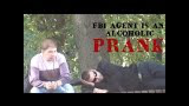 Агент ФБР алкаш ПРАНК FBI special agent is an alcoholic PRANK