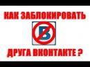 ☗ Как заблокировать друга В Контакте? Секреты соц.сети В Контакте! ☗