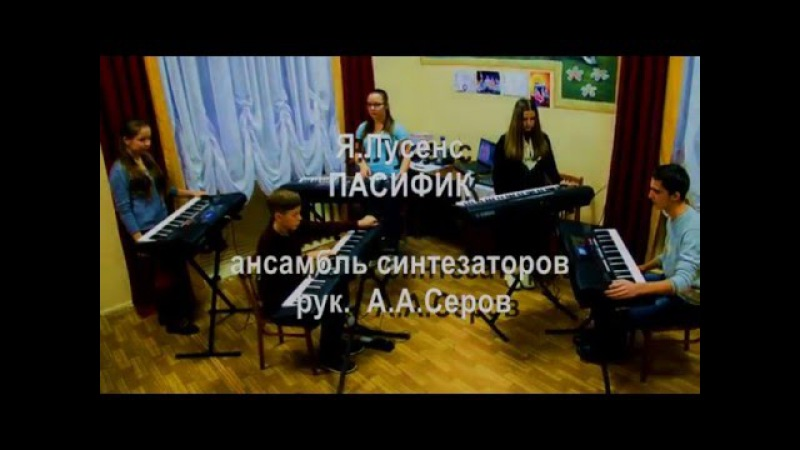 Я.Лусенс - ПАСИФИК - анс. синтезаторов рук. А.А.Серов