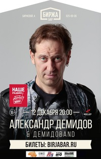 Александр Демидов — 12 декабря * Биржа бар