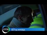 Анонс сериала Метод Фрейда (7-9 серии)