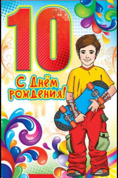 Шуточное поздравление мальчику на 10 лет на день рождения
