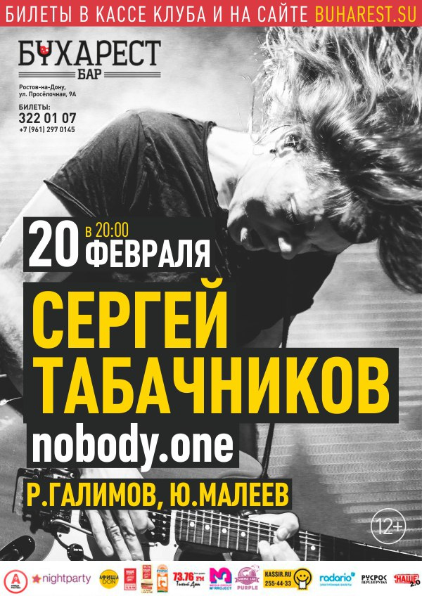 концерт nobody.one