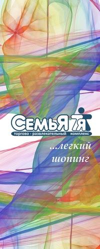 Синема Парк Уфа — Семья — Расписание