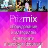 Широкоформатная печать с Prizmix