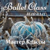 Мастер Классы в Ballet Class