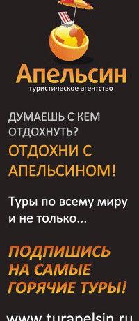 Горящие туры из Новосибирска 2 16: банк горящих