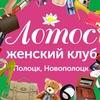 """Женский клуб """"Лотос"""" Полоцк Новополоцк"""