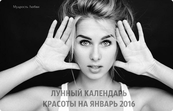 календарь 2016 года по месяцам скачать