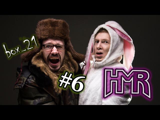 Box_21 - Выпуск 6 - HMR