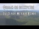 Меха тайги / Тайга моя заветная / 01.07.2014