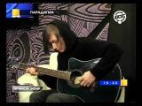 Дмитрий Порубов (Психея) - Маньяки (Песня Захара Мая)