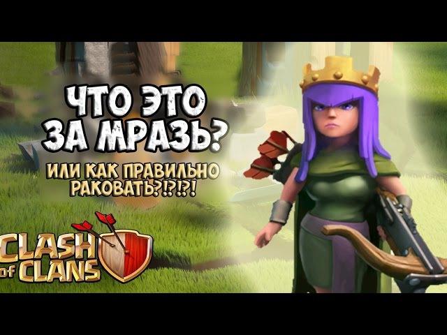 Clash of Clans - Что такое Королева Лучниц?