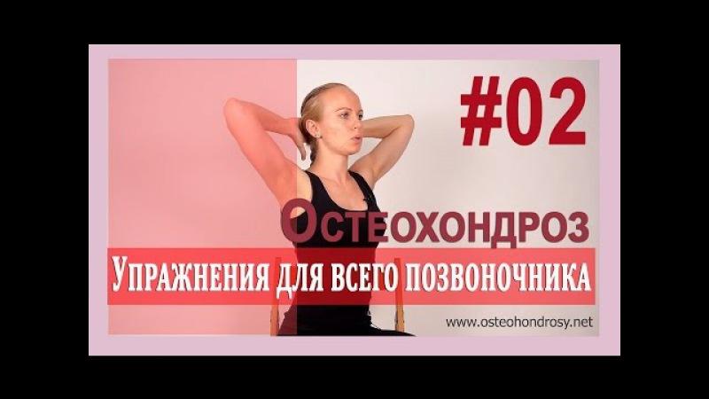 ►При ремиссии Остеохондроза: Упражнения для всего позвоночника! [Александра Бо ...