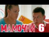 Мамочки - Сезон 1 Серия 6