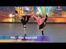 Украина мае талант 3 Ринат и Рина Хабибулины