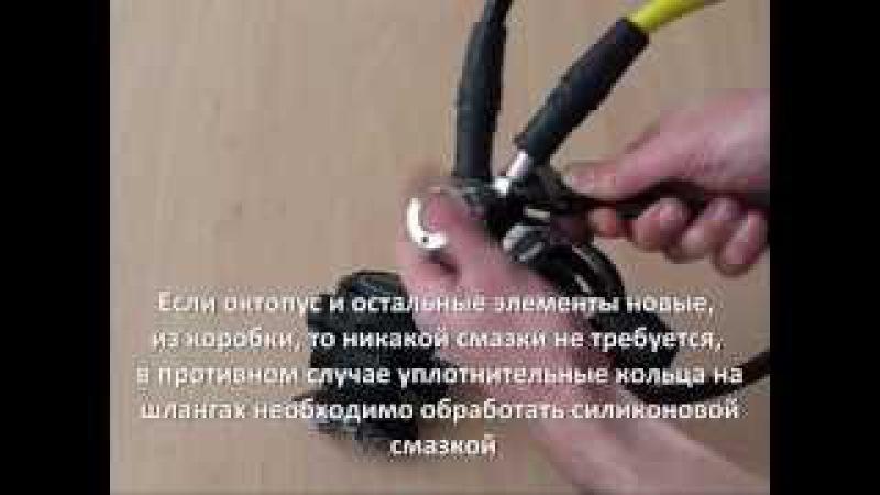 Сборка паука регулятор октопус консоль Aqua Lung