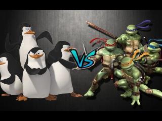 Эпическая Рэп Битва. Пингвины из мадагаскара VS Черепашек Ниндзя!