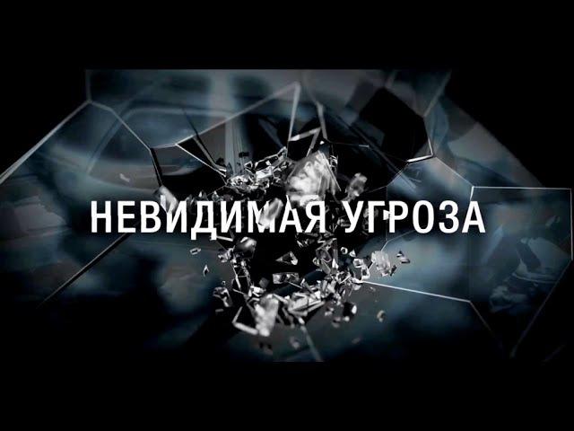 Научно популярный фильм 'Невидимая угроза'
