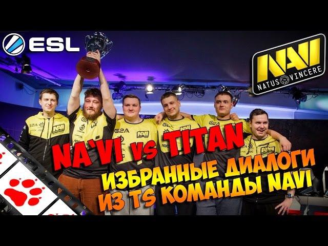 Na`Vi vs Titan. Избранные диалоги из TeamSpeak Navi по CS:GO. ESL Pro League Final 2015. FIXCSGO