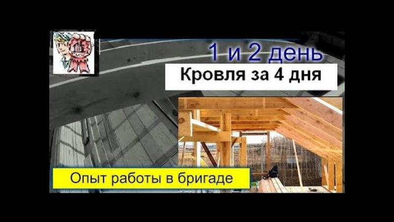 Кровля за 4 дня 1 и 2 день опыт работы в бригаде СТРОИМ ДЛЯ СЕБЯ