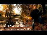Алексей Вишня - Что такое осень. 2015 год