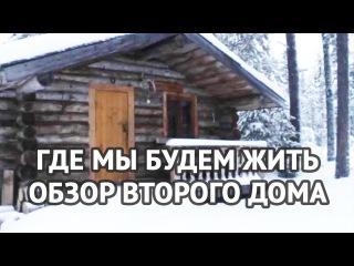 Наш второй туристический дом для снегоходного тура в Паанаярви
