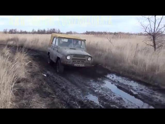 4Х4 УАЗ, ГАЗ 69 и ЛУАЗ БЕЗ колес по БЕЗдорожью