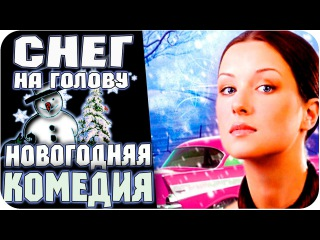 Русские Фильмы 2015 - СНЕГ НА ГОЛОВУ - 2015 / Новогодняя Комедия / Русские Фильмы 2015