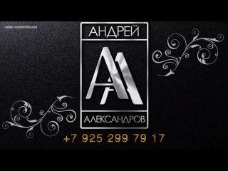 Лучше чем Тамада! Ведущий Андрей Александров на свадьбу, корпоратив, день рождения в Москве.