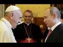 Папа Римский на стороне Путина: Я молюсь за вас !